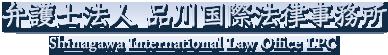 弁護士法人品川国際法律事務所