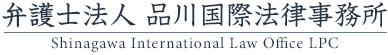 弁護士法人 品川国際法律事務所